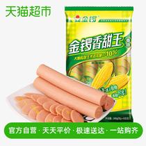 金锣火腿肠玉米香甜王30g8支袋方便即食香肠热狗配手抓饼玉米肠