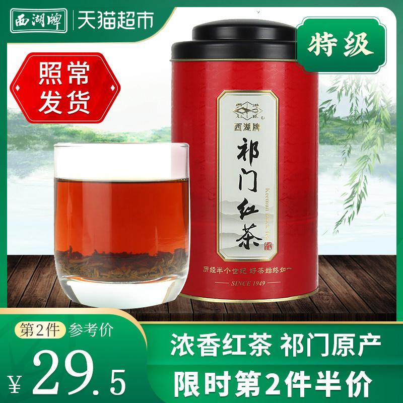 Чай Ци Мэнь Хун Ча Артикул 535911476161