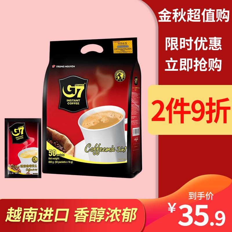 越南进口 中原G7 三合一原味速溶咖啡800G(16G*50包)