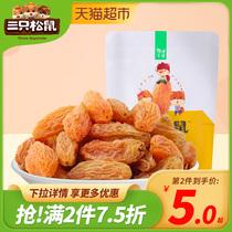 袋零食大礼包果脯果干休闲零食新疆特产250gx4西域美农四色葡萄干