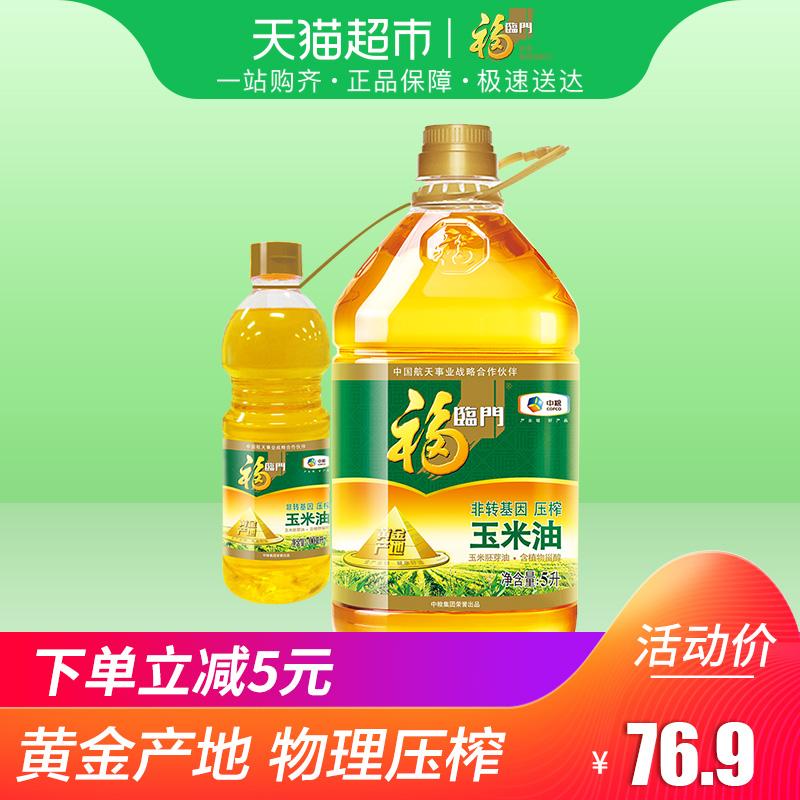 福临门非转基因黄金产地玉米油  5L+700ml/桶 健康食用油
