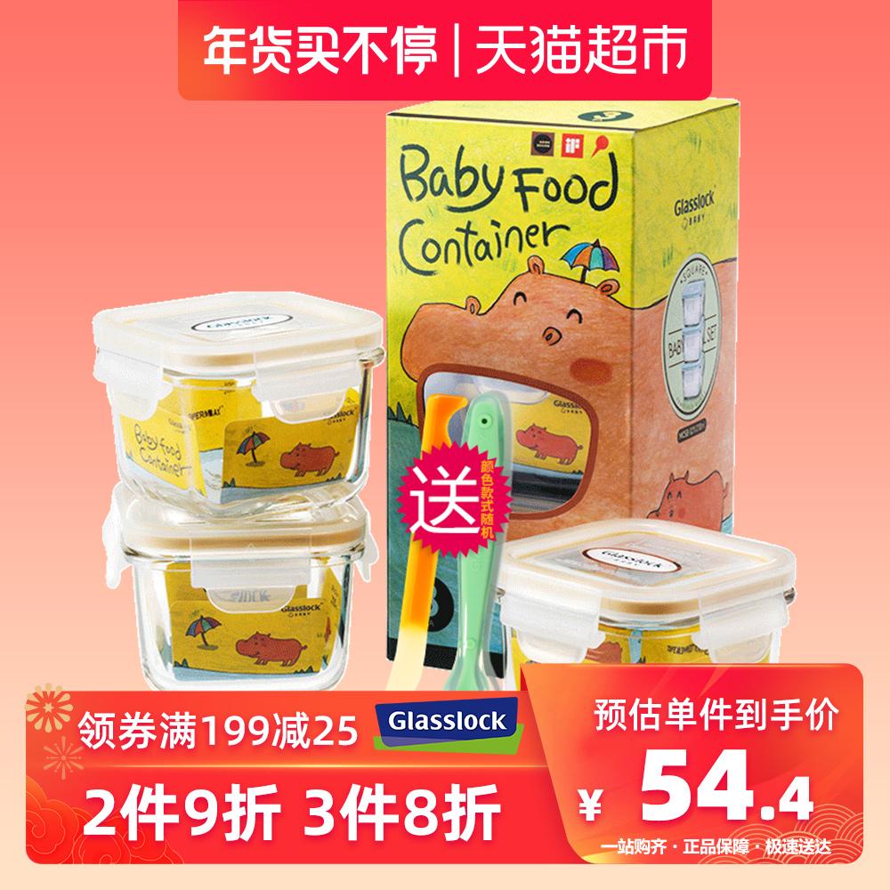 GLASSLOCK原装进口婴幼儿宝宝玻璃辅食盒便携奶粉盒套装送辅食勺