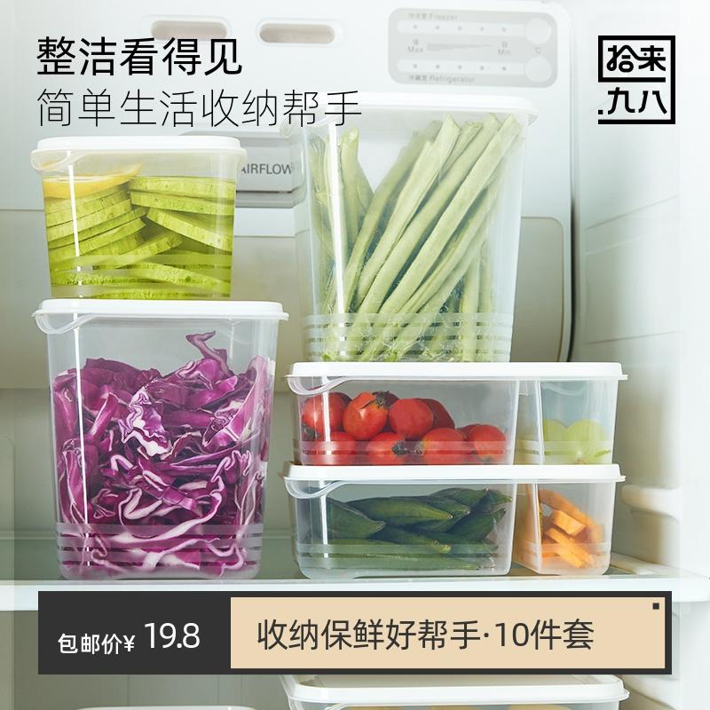 【拾来九八】食品保鲜盒冰箱收纳盒厨房微波炉塑料饭盒大小10件套