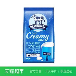 澳洲进口德运奶粉青少年成人全脂调制乳粉牛奶粉1kg
