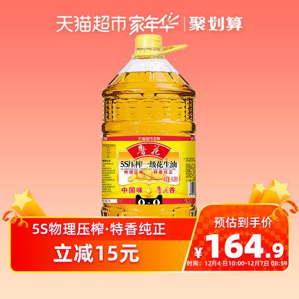 鲁花一级花生油6.38L食用油      5S物理压榨健康香浓家用大桶装