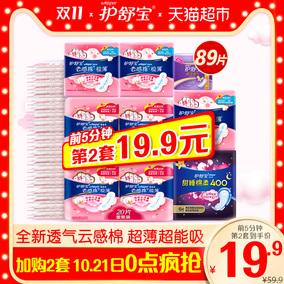 【超定制】护舒宝云感棉姨妈巾卫生巾