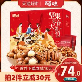百草味坚果大礼包1162g/1028g 每日坚果零食组合9/10袋装礼盒送礼图片