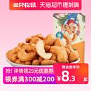 满减 三只松鼠炭烧腰果90g休闲零食坚果炒货特产干果果仁