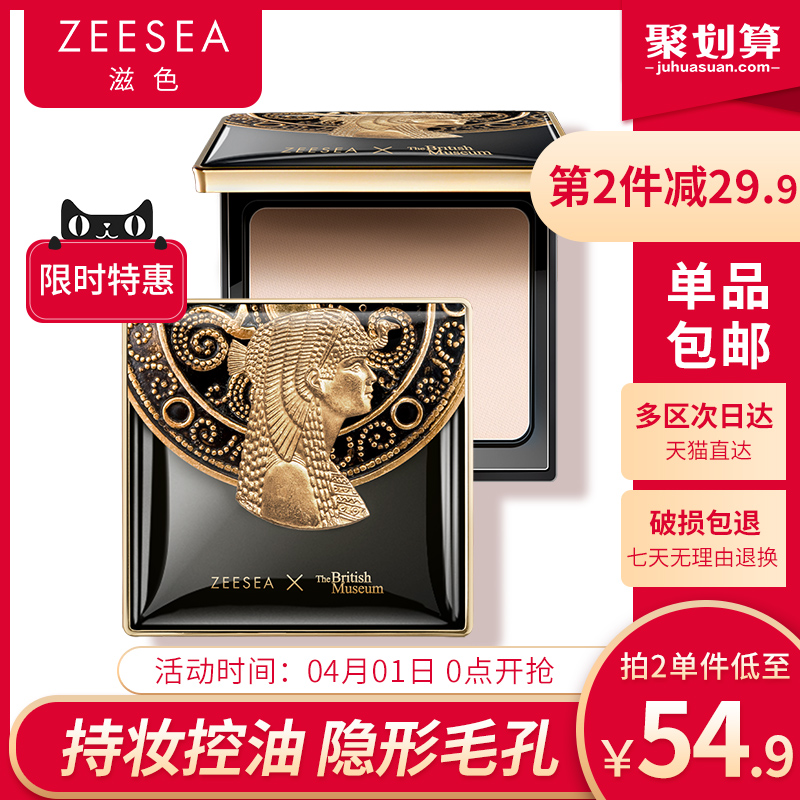 ZEESEA pure silk powder
