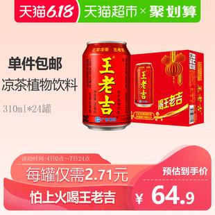 新老包装 凉茶植物饮料310ml 王老吉 24罐 随机发放