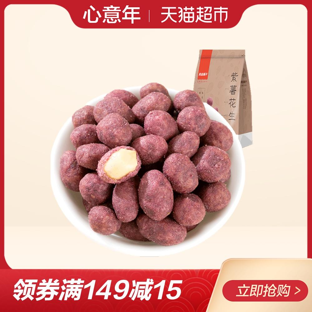 良品铺子坚果炒货紫薯花生120g休闲零食特产花生米