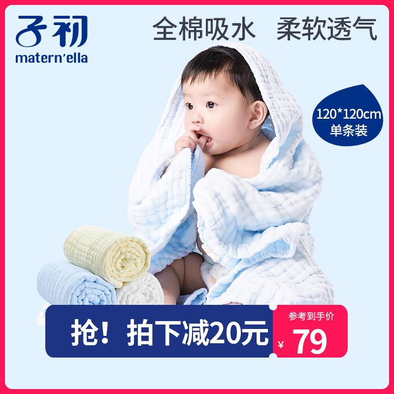子初婴儿泡泡棉纱120*120cm浴巾限6000张券