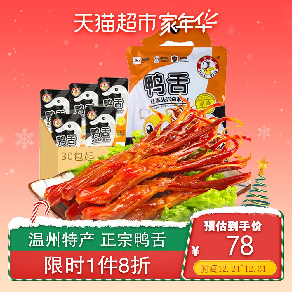 初旭食品鸭肉零食初旭酱香原味鸭舌158g量贩装温州特产特色