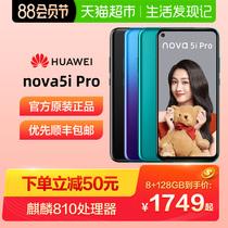 华为nova5iPro正品手机4800万相素5iproHUAWEI立减50