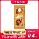 至梵天津麻花30g天津风味传统糕点网红零食小吃饼干
