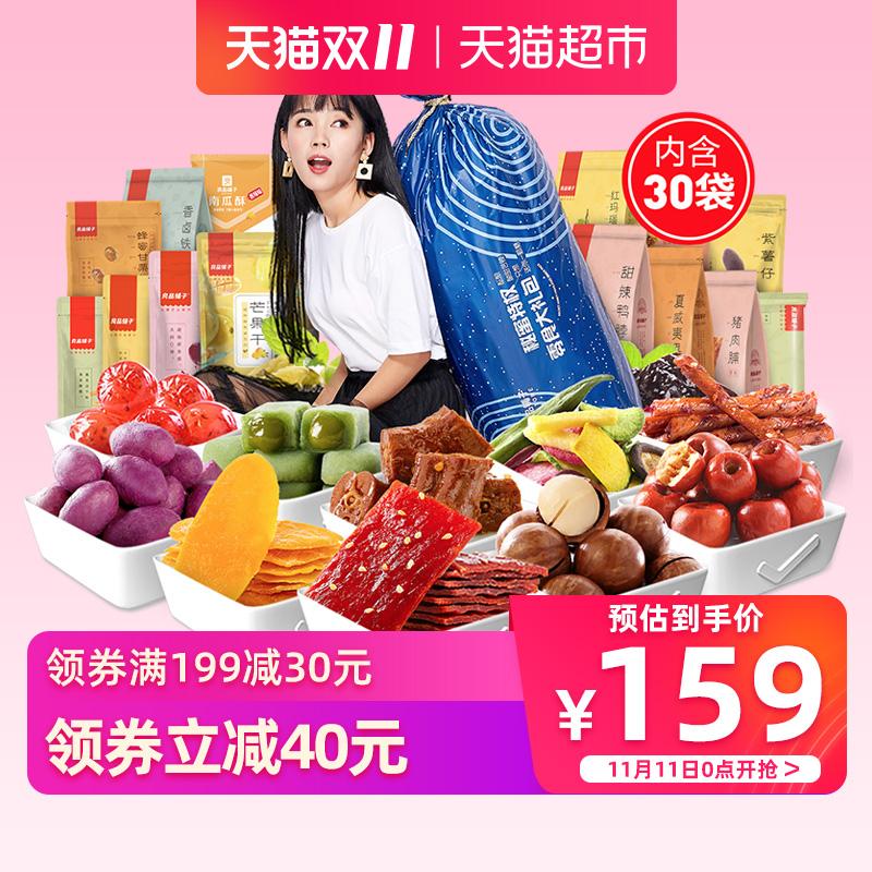 良品铺子巨型零食大礼包3380g网红小吃一箱送女生整箱超大猪饲料