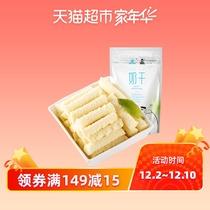 包邮送炒米250g稀奶油乌日莫白奶油酸奶油奶嚼口内蒙古锡盟