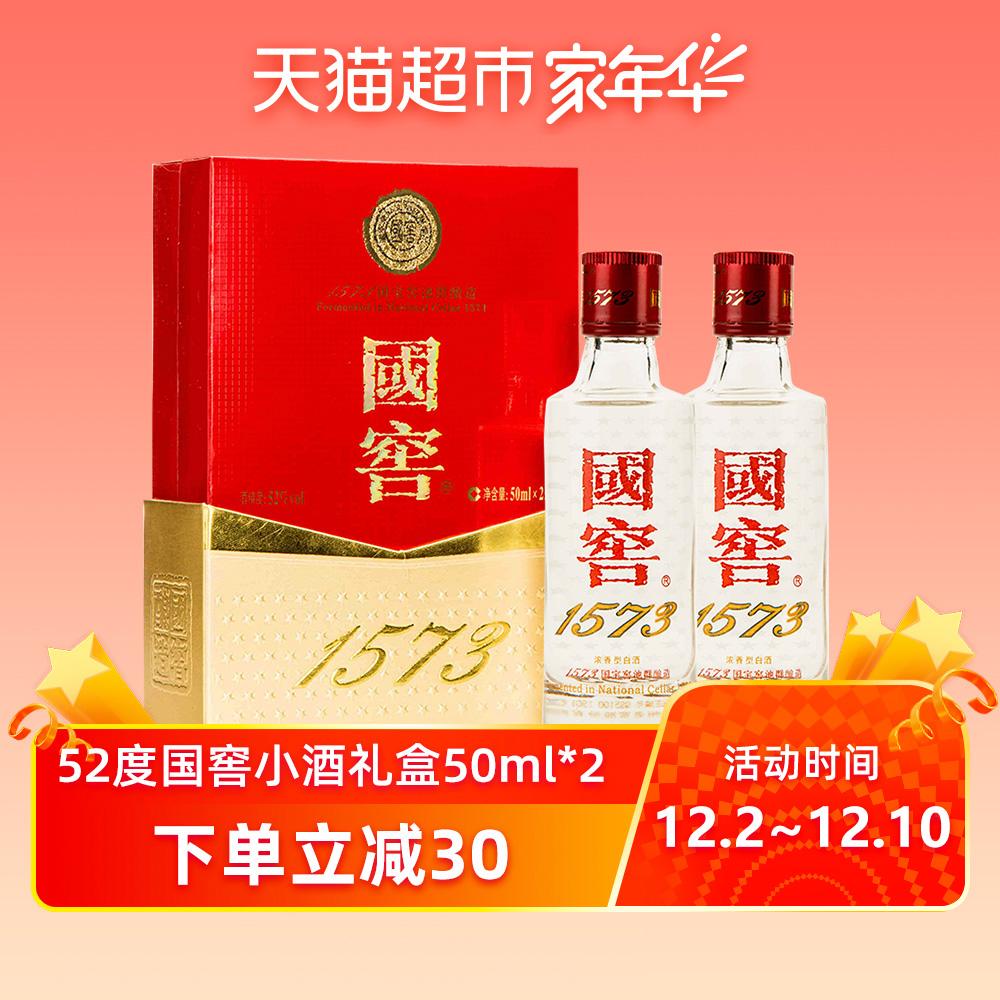 泸州老窖国窖1573经典装52度小酒50ml*2瓶浓香型白酒礼盒送礼