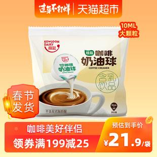 维记咖啡伴侣奶球奶油球原味奶精球红茶黑咖啡奶包10mlx40粒400ml