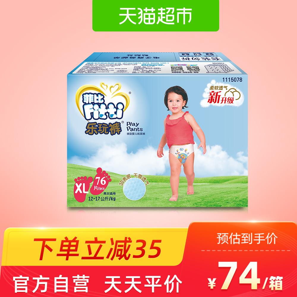菲比乐玩裤拉拉裤XL76片超薄透气干爽男女宝宝儿童婴儿尿不湿