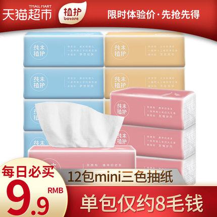 植护抽纸卫生间小家用12包整箱餐巾纸巾宿舍用