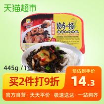 厨师自热米饭梅菜扣肉米饭445g快餐户外旅游方便速食食品即食盒饭