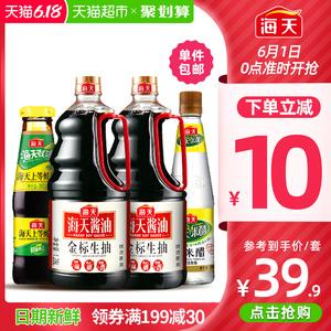 【共4瓶】海天金标生抽大瓶*2+醋+蚝油