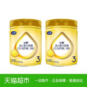 领5元券购买飞鹤飞帆3段幼儿配方牛奶粉900g*2罐适合1-3岁