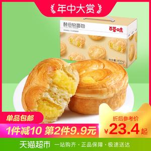 领3元券购买百草味 手撕酵母软面包800g整箱早餐零食全麦糕点饼干网红礼盒装