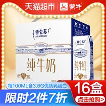 整箱天貓超市16包蒙牛特侖蘇純牛奶250ml