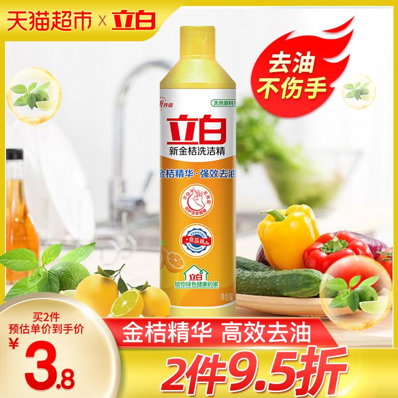 立白洗涤灵新金桔408g/瓶用蔬果净