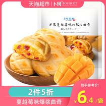 进口零食品640g香港特产珍妮曲奇聪明小熊饼干咖啡味小花手工曲奇