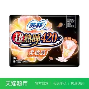 苏菲卫生巾超熟睡柔棉感护翼夜用姨妈巾420mm8片图片