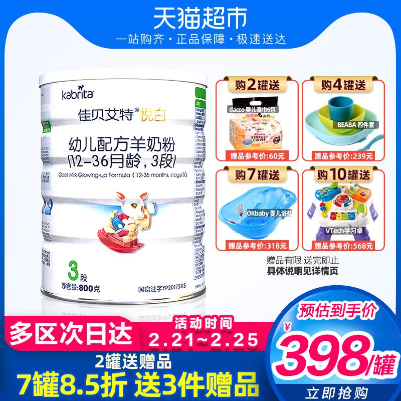 官方佳貝艾特悅白3段荷蘭進口寶寶幼兒配方嬰兒純羊奶粉1-3歲800g