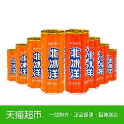 北冰洋双拼汽水饮品330ml*12听 橙汁+桔汁碳酸汽水饮料礼盒装