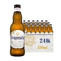 24瓶装比利时修道院原装进口蓝帽啤酒智美精酿啤酒系列