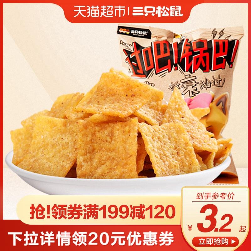 三只松鼠 小米锅巴60g麻辣休闲零食办公室膨化食品