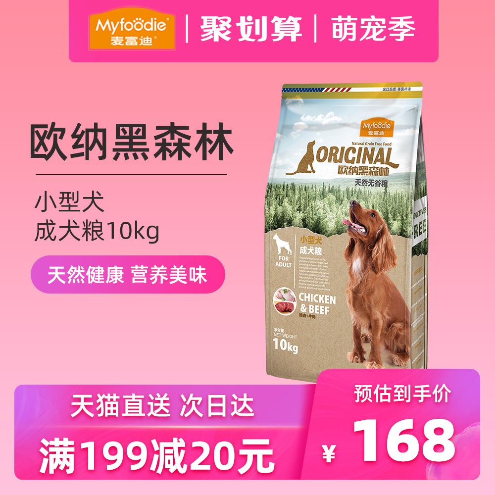 麦富迪狗粮10kg小型犬成犬通用泰迪比熊博美专用小狗狗粮20斤优惠券