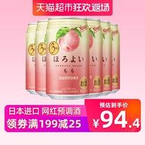 日本进口三得利Horoyoi和乐怡微醺预调鸡尾酒白桃350ml6罐