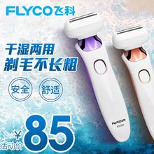 飞科女士脱毛器电动刮腋毛腿毛阴毛修剪器私处剃毛刀家用FS5501