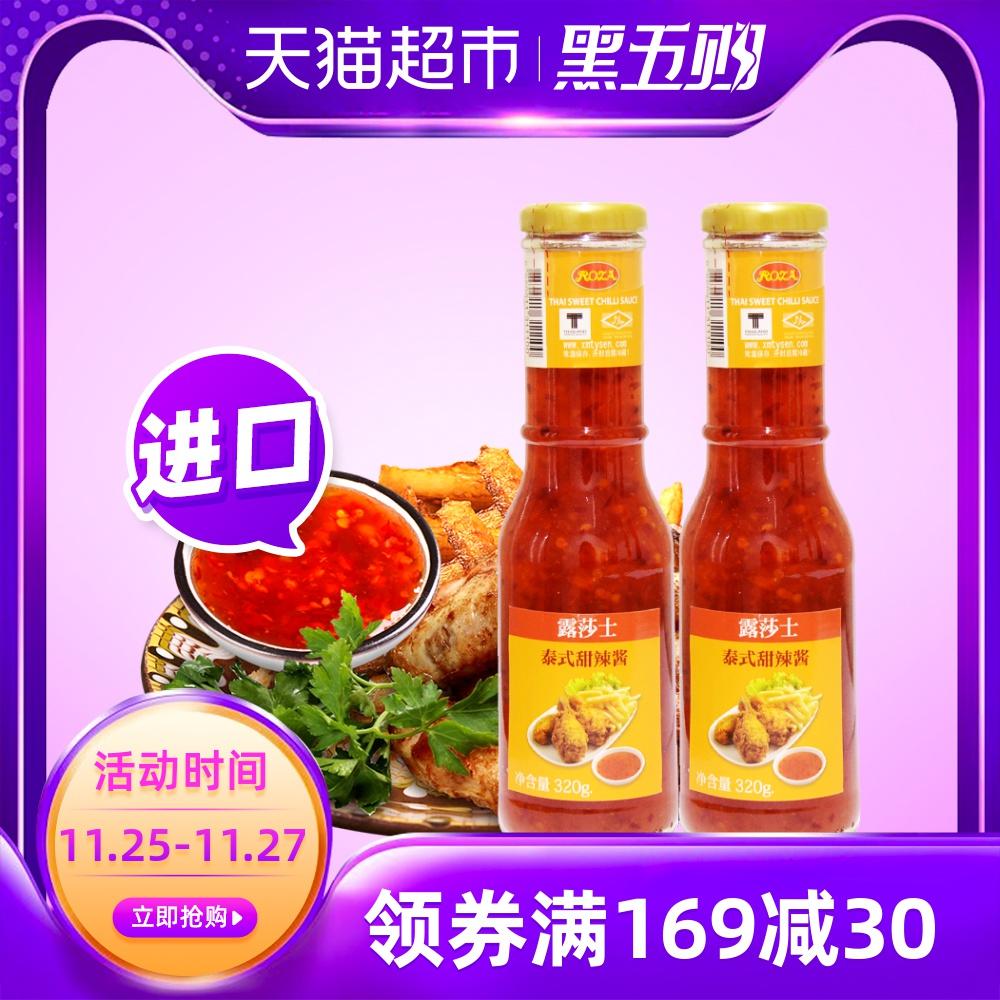 露莎士泰式甜辣酱320g*2瓶泰国进口调味辣椒酱下饭拌饭酱烤牛排