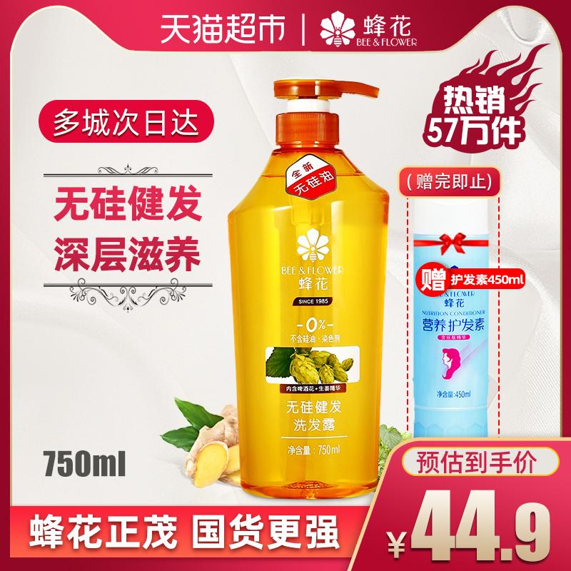 蜂花无硅油洗发水去屑止痒控油香味持久留香生姜洗头膏女男士正品