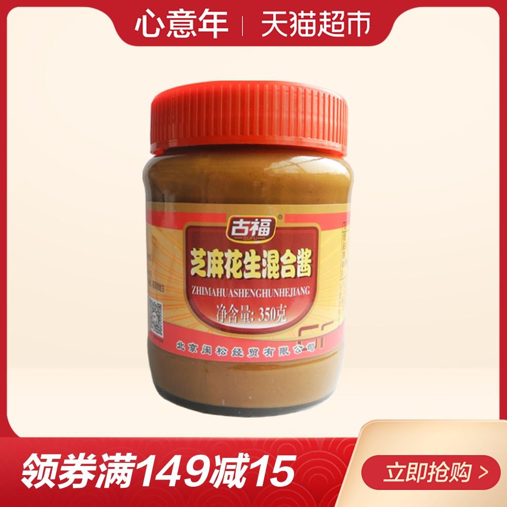 古福芝麻花生混合酱 麻酱 350g火锅 拌面热干面 凉拌 调料蘸料