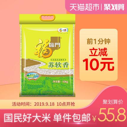 福临门大米苏软香10kg苏北粳米软糯香醇煮粥非东北大米20斤中粮