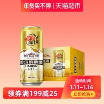 瓶促销包邮24厅装买一箱送一箱到手12整箱500ml燕京惠泉一麦啤酒