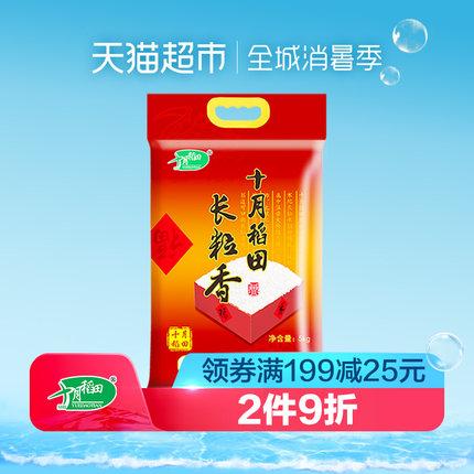 十月稻田长粒香米5kg东北大米10斤非进口米非稻花香米与杂粮搭配