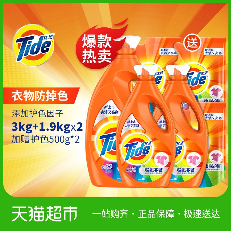 10月09日最新优惠汰渍护色洗衣液家庭装促销组合装*