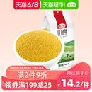 燕之坊五谷杂粮黄小米赤峰小黄米1kg粥米出米油新鲜小米黑米大米