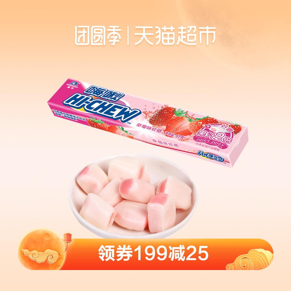 森永嗨啾草莓味果汁�糖�W�t�A心不粘牙水果味糖果小方�K散�b57g