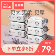 BabyCare baby wipes thickened 80 smoke 6 Pack Baby Wipes for red butt of newborn